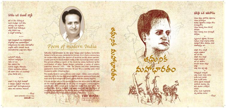 Adhunika Mahabharatam : Telugu Poetry : Gunturu Seshendra Sharma