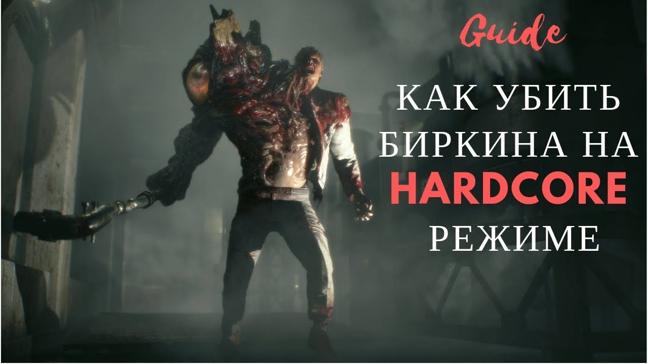[Resident Evil 2: remake] - Биркин на hardcore mode