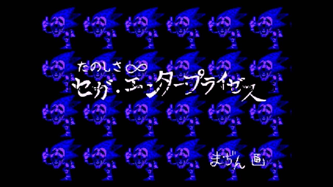 Sonic CD Hidden Message (Japanese/European version)