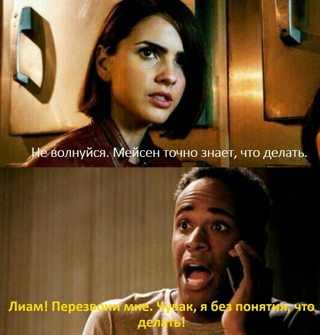 Мейсен знает.