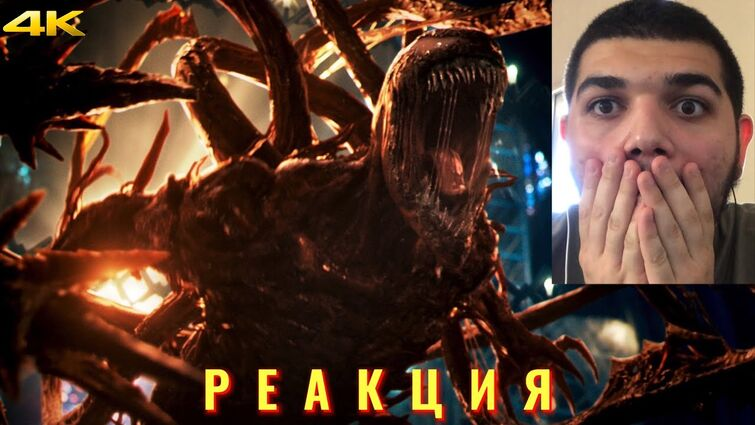 РЕАКЦИЯ ТРЕЙЛЕРА || ВЕНОМ 2 (Только Эмоции) Venom 2: Let There Be Carnage Trailer Reaction (2021)