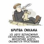 Бритва Оккама's avatar