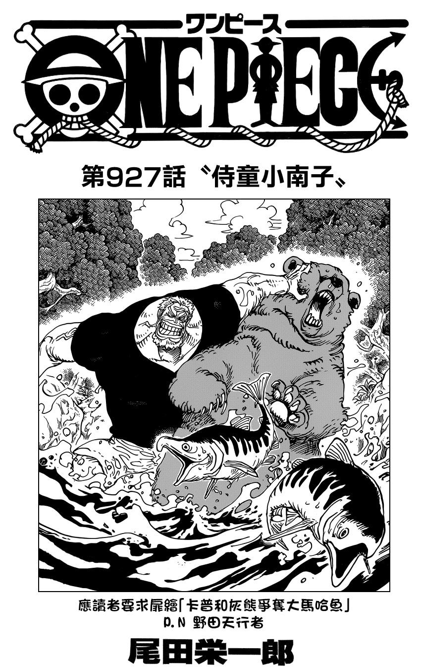 動漫名:海賊王,航海王,海盜路飛,OP【 927 话 侍童小南子】首發更新《鼠繪版本》