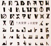 Zaiphon alfabeto.png