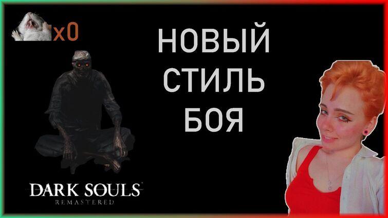 Показываю девушке Dark Souls - Торговец и парирование [3]