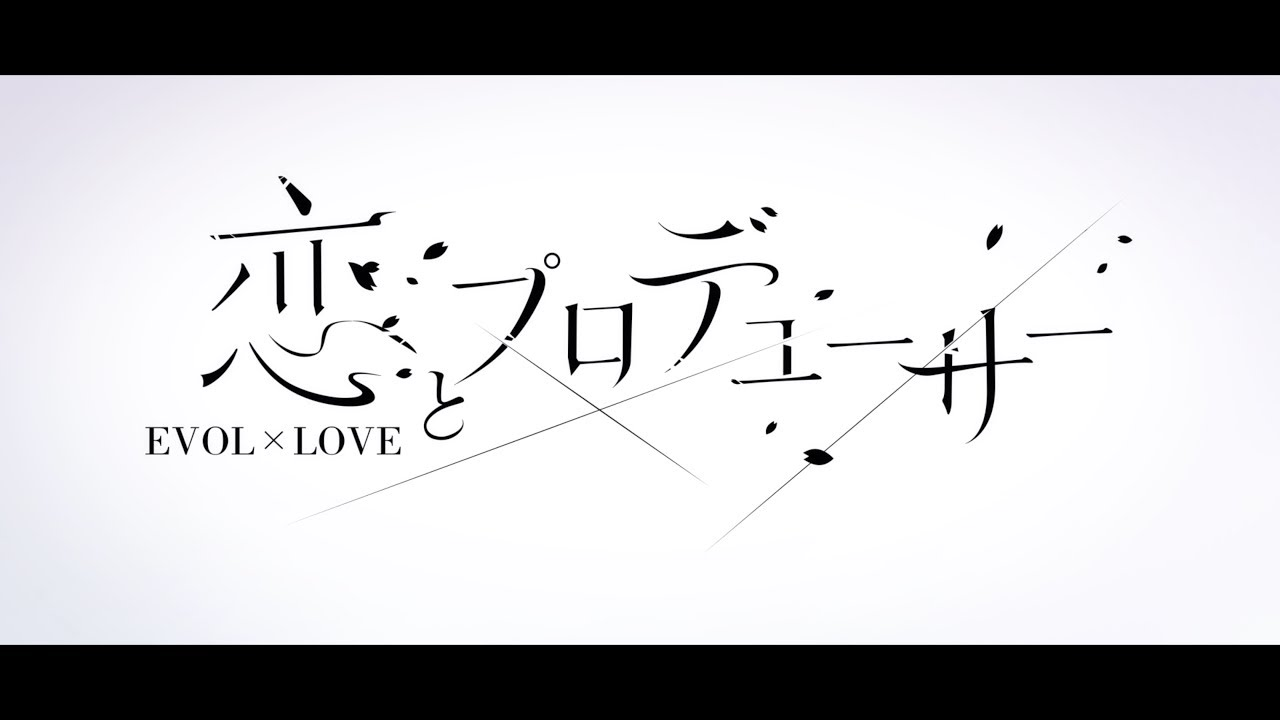 TVアニメ『恋とプロデューサー〜EVOL×LOVE〜』 特報PV