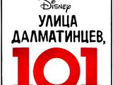 101 Dalmatian Street/International Releases/Russian