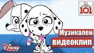 """🎤 Музикален видеоклип Улица """"Далматинци"""" 101 Disney Channel Bulgaria"""