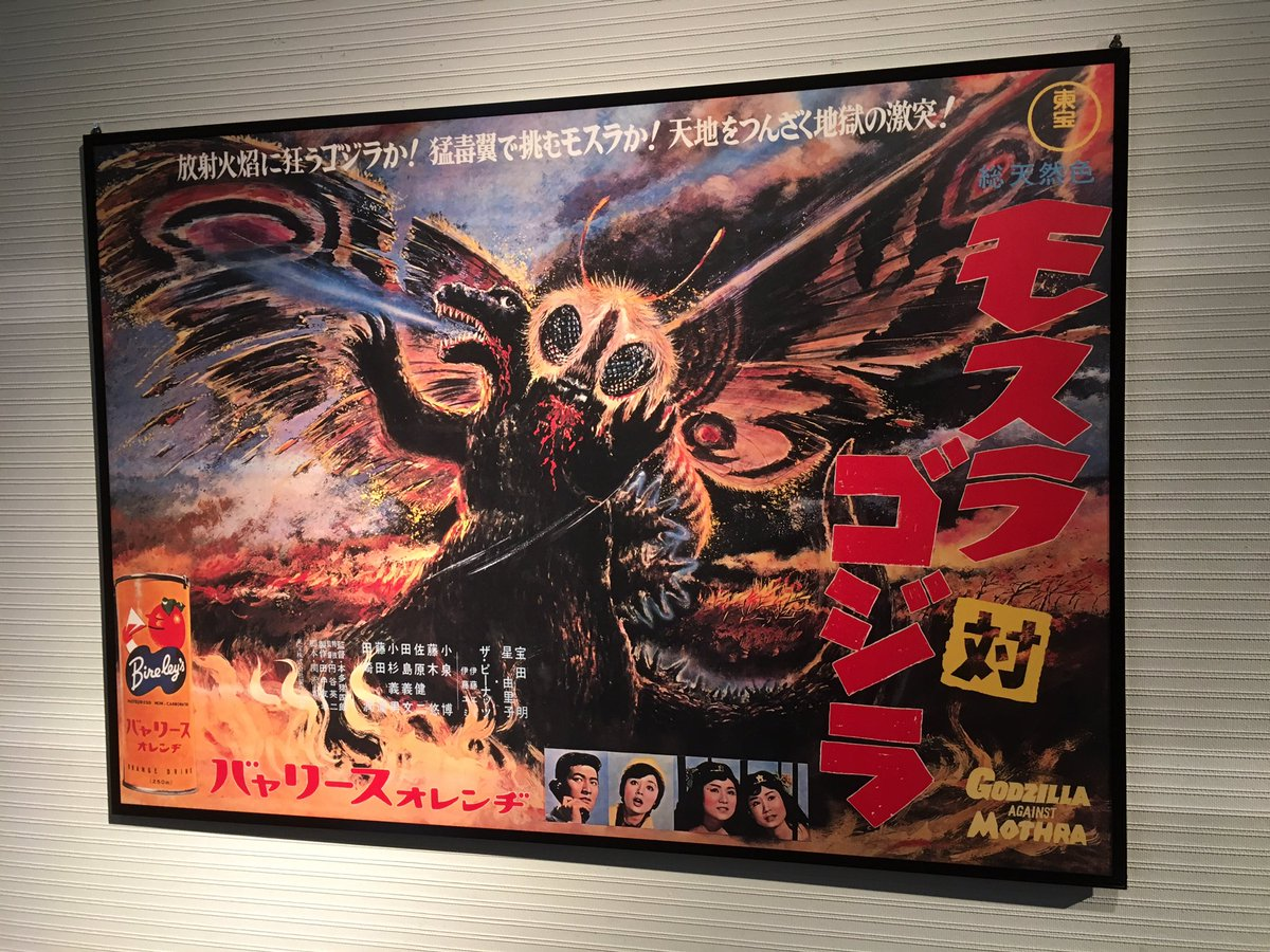 cool godzilla vs mothra poster and guys man mothra is scary and cute at the same time.
