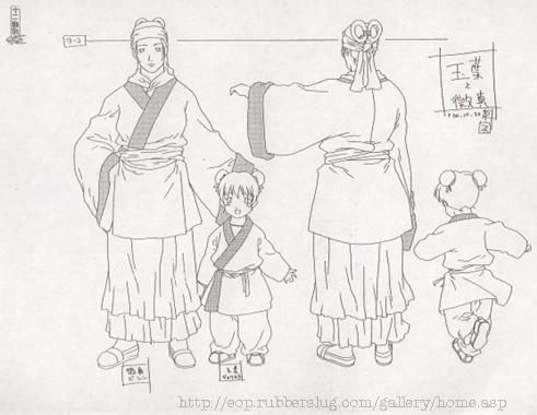 Gyokuyo (child)