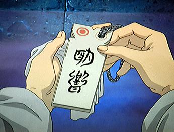 Shusei amulet