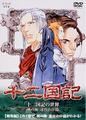 Vol3 d Japanese dvd