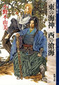 Sea god in the east - new japanese edition