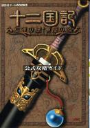 Suigūtō