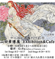 Akihiro yamada exhibition