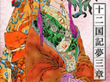 Twelve Kingdoms Chapter 3 CD Drama