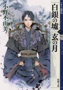 Shirogane no oka kuro no tsuki volume 01