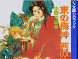 Sea God in the East, Vast Sea in the West Drama CD