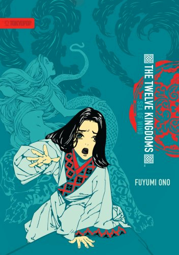 The Twelve Kingdoms: Sea of Wind