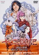 Vol Japanese dvd 9