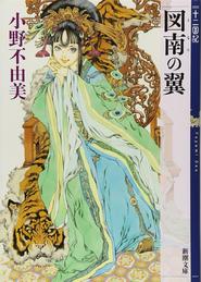 Tonan no tsubasa shinchosha edition