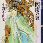 Tonan no tsubasa shinchosha edition.png