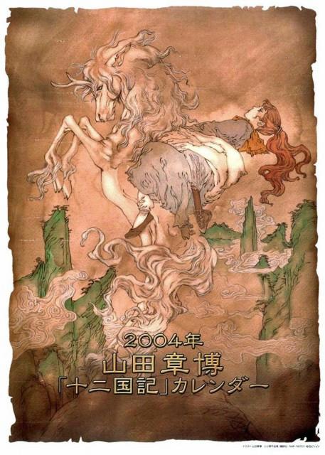 Youko riding Keiki.png