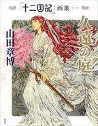 Twelve kingdoms artbook vol 1 kuon no niwa