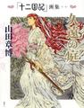 Twelve kingdoms artbook vol 1 kuon no niwa