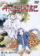 Vol2 d1 Japanese dvd