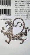 Shinchosha edition artwork taiki 5