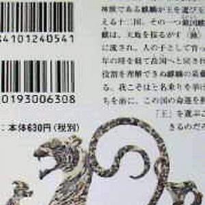 Shinchosha edition artwork taiki 5.png