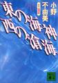 十二国記4 東の海神 西の滄海