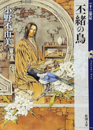 Hisho no tori cover