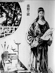 Shinchosha edition artwork Hisho 3