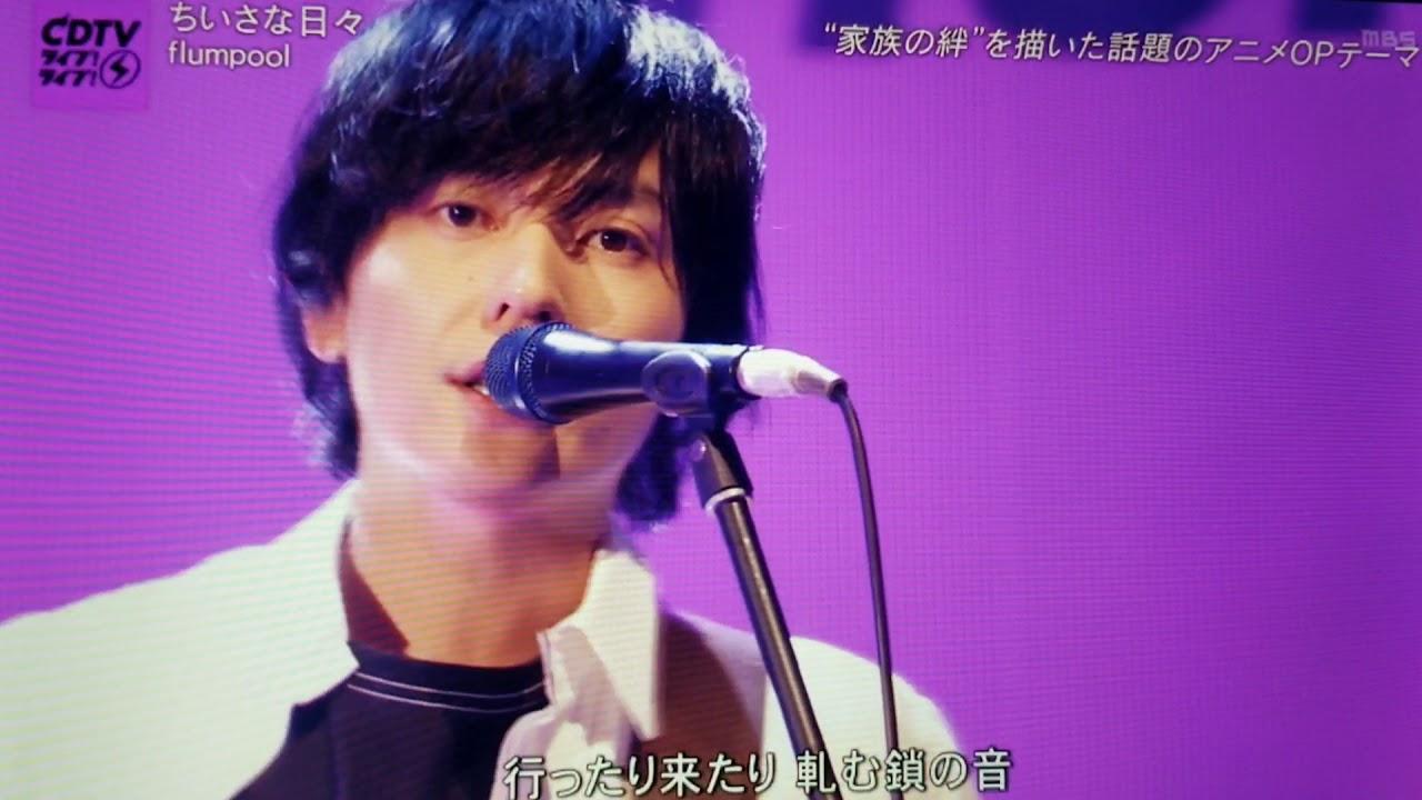 flumpool『ちいさな日々』CDTVライブ!ライブ!