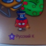 Русский К