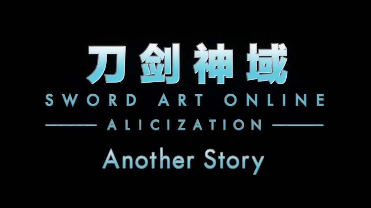ソードアート・オンライン アリシゼーション Another story Sword Art online Alicization Another Story