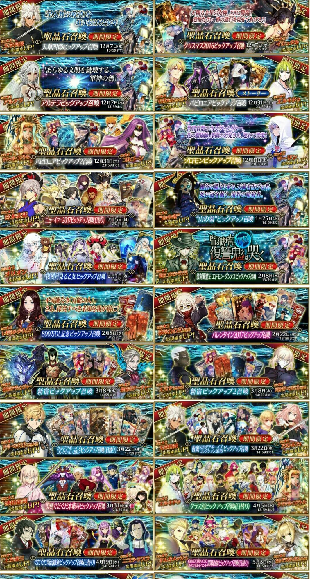 Upcoming banners for fgo na | FANDOM