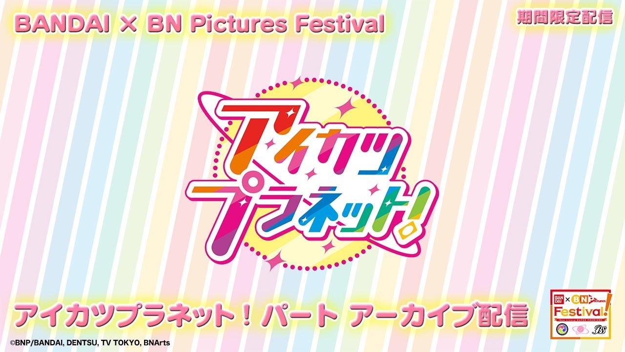 【BBフェス】BANDAI × BN Pictures Festival 『アイカツプラネット!』パート