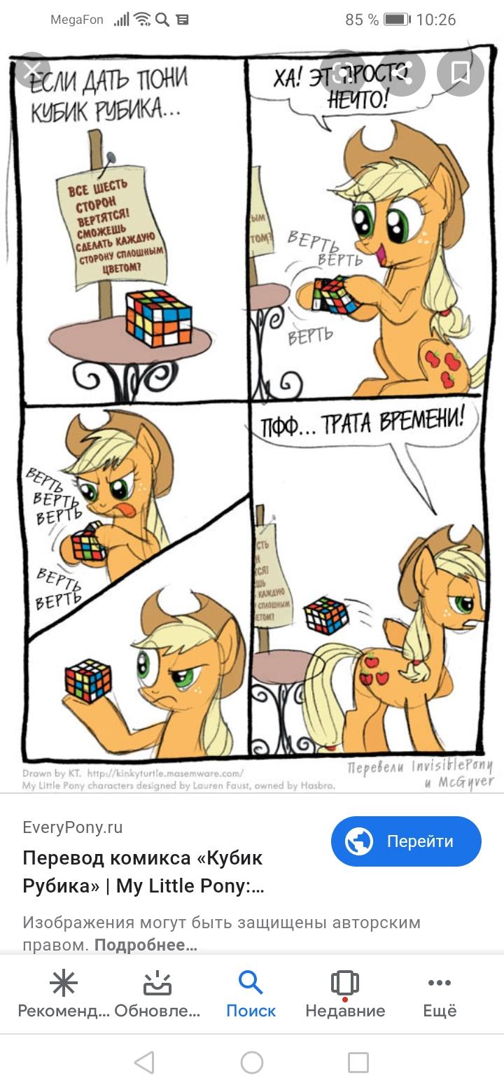 Комикс! (если пони дать кубик рубика