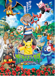 Pokemon Sun and Moon Poster 1701movies.png