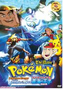 Pokemon ranger and the sea tample 1701movies