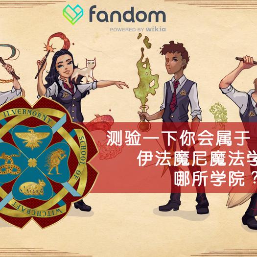 测验一下你属于伊法魔尼魔法学校的哪所学院