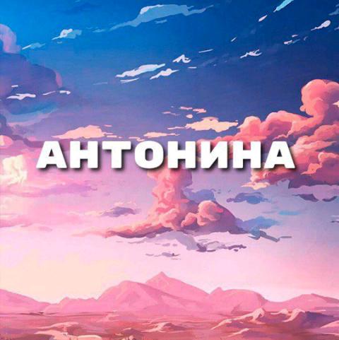 Тоня Киселева's avatar