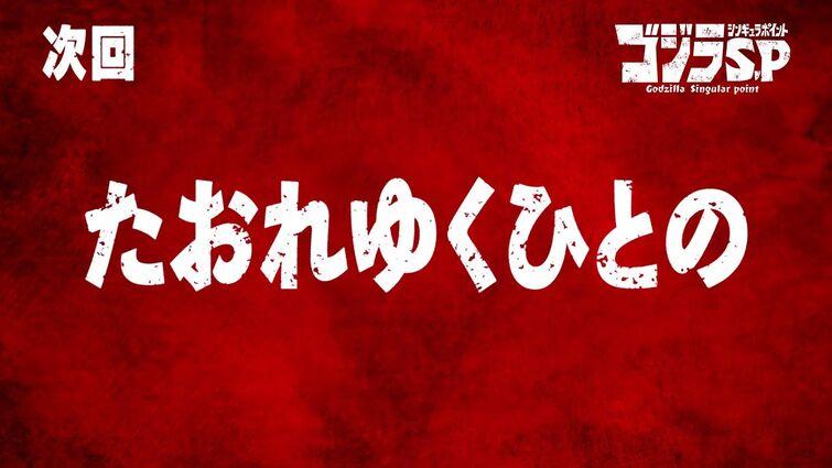 ゴジラS.P 第9話予告/5月27日(木)22:30TOKYO MX,BS11他テレビ放送/Netflix先行配信中