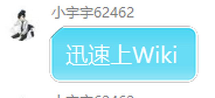小宇宇叫我迅速上WIKI