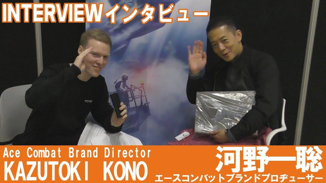 Interview with Ace Combat brand director: Kazutoki Kono