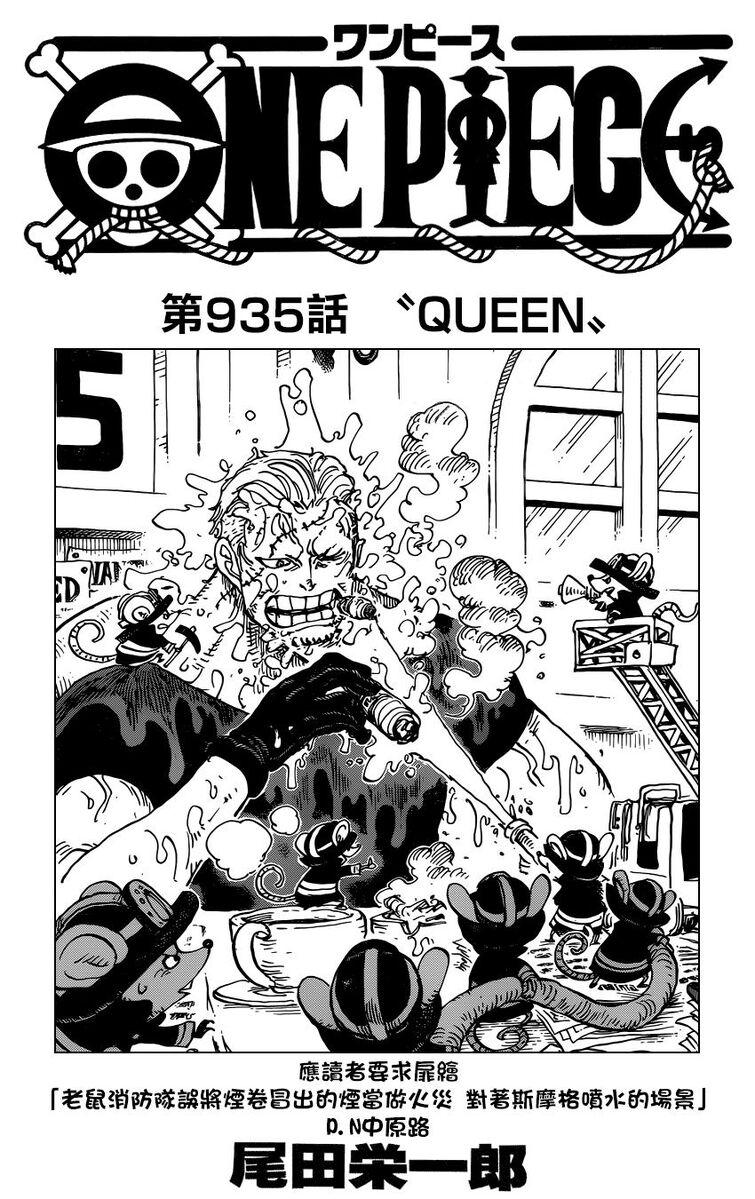 動漫名:海賊王,航海王,海盜路飛,OP【935話 Queen 】首發更新