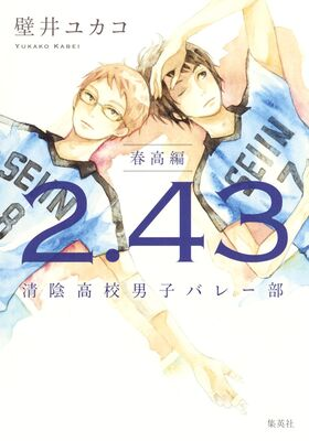 Harukou cover.jpg